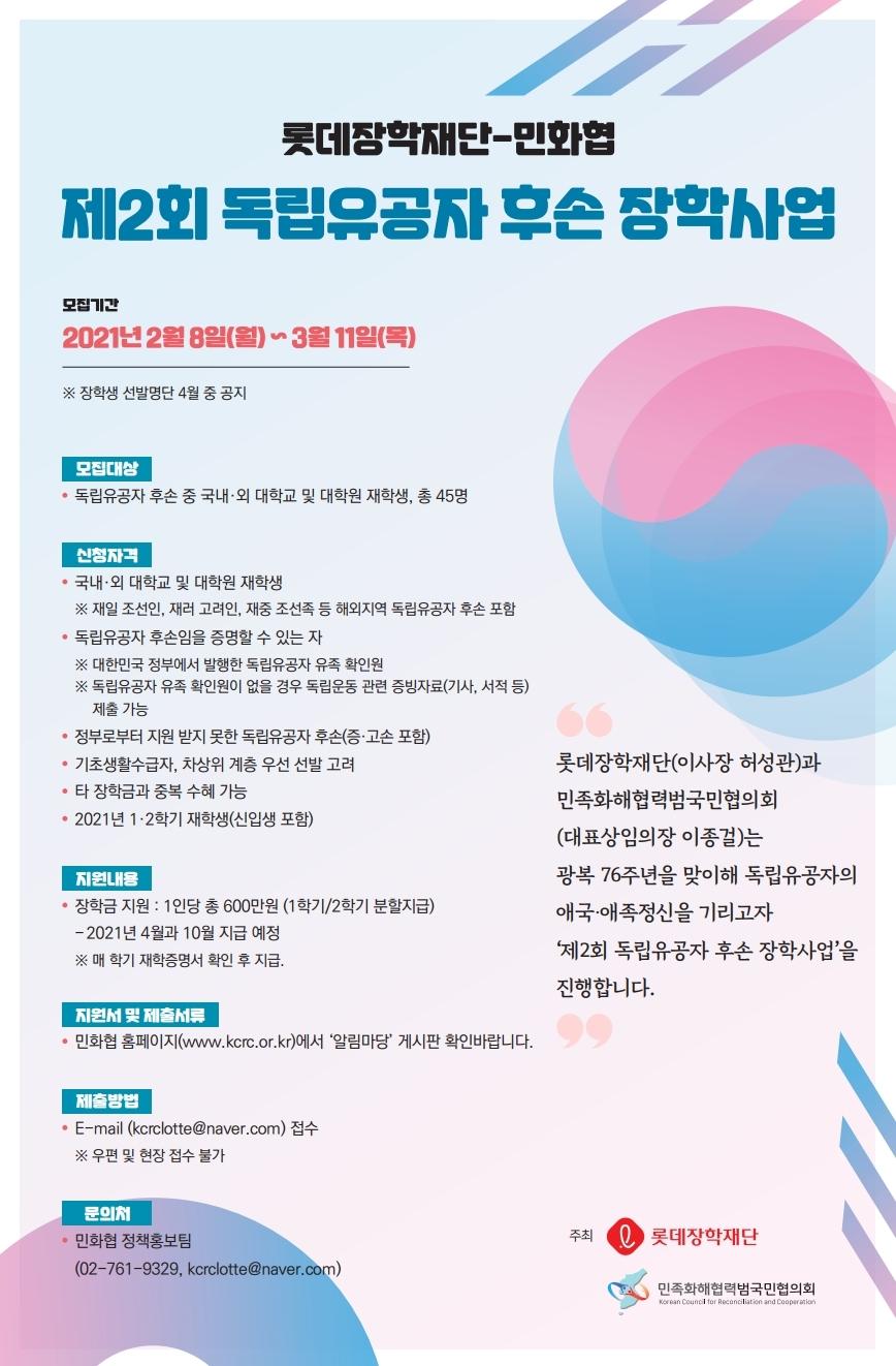 [KOR]Lotte-KCRC_Scholarship.jpg